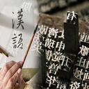 中级汉语语法 | Intermediate Chinese Grammar